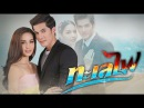 Talay Fai ทะเลไฟ Lakorn MV ll Paralyzed ll Mik Stephany