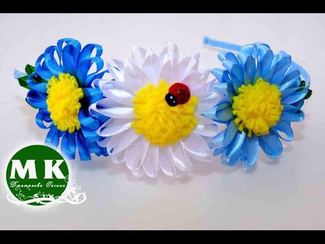 Мастер-класс Канзаши.Ободок для волос.Ромашки из атласных лент/DIY New flowers Kanzashi Headband
