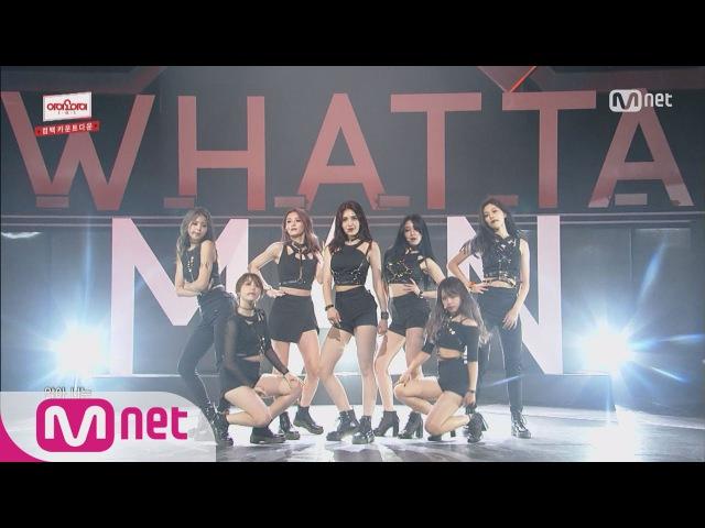Produce 101 [최초 공개] 아이오아이 WHATTA MAN 컴백 무대 160808 EP.20