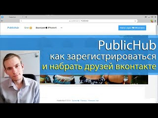 PublicHub как зарегистрироваться и набрать друзей вконтакте