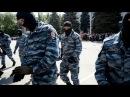Рукопашный бой бойцами ОМОН Беркут