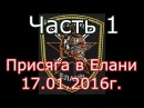 Присяга в Елани 17. 01. 16г. ч.1