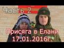 Присяга в Елани 17. 01. 16г. ч. 2