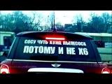 РЖАЧНЫЕ НАДПИСИ НА АВТО)))ОБЯЗАТЕЛЬНО ПОСМОТРИ!!!