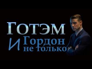 Обзор сериала Готэм