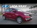 Тест драйв Lada XRAY