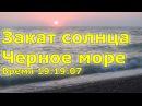 Закат солнца, Черное море - пгт. Николаевка, Крым + Чайка