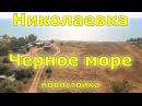 Пейзажная Николаевка с новостройка - Черное море, Крым
