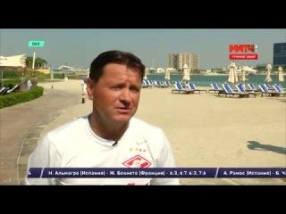 Спартаковские будни в Абу Даби