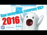 Как сделать ОФИЦИАЛЬНУЮ страницу Вконтакте с ГАЛОЧКОЙ  навсегда  | Секрет Вк 2016
