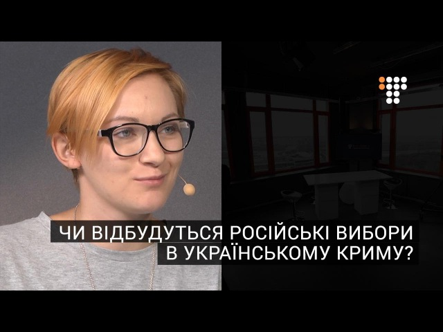 Чи відбудуться російські вибори в українському Криму?