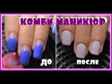 Комбинированный маникюр Пошагово от Татьяны Бугрий Combined manicure step by step
