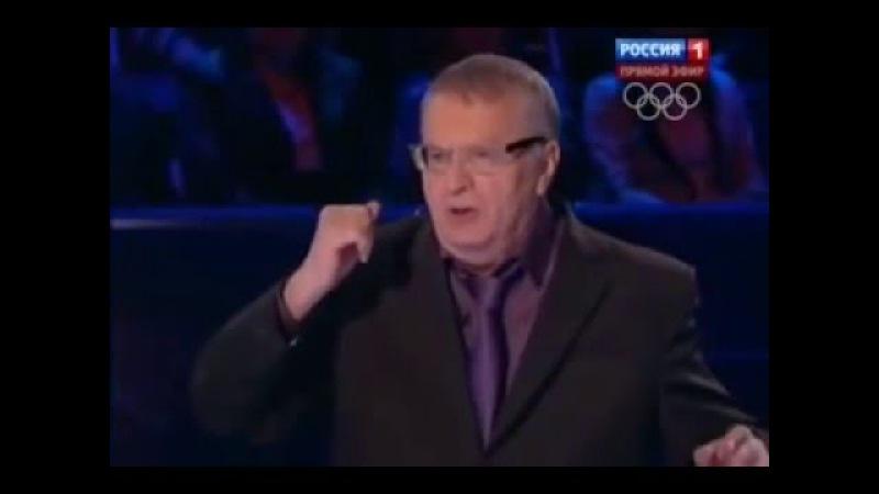 Жириновский, про Украину !Вообще улет,красавчик!