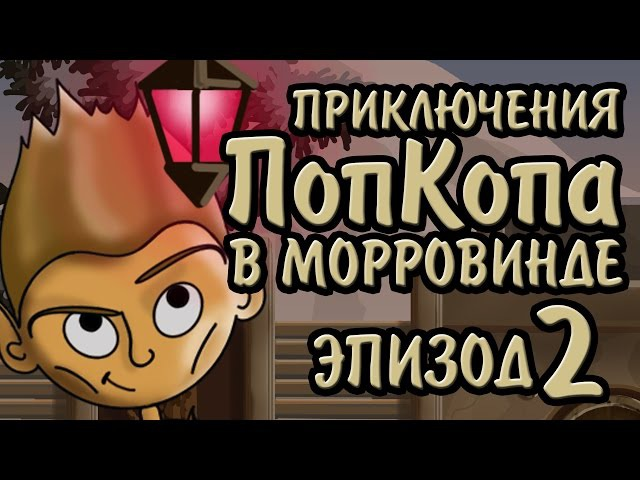 Приключения ПопКопа в Морровинде - Эпизод 2