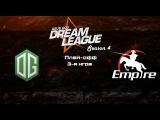 OG vs Empire | DreamLeague Season 4, 3-я игра, 28.11.2015