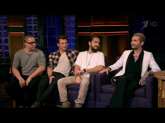 Вечерний Ургант. В гостях у Ивана - Tokio Hotel (09.11.2015)
