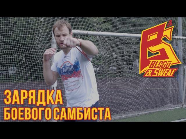 Наработка удара и гибкости от Дениса Гольцова Утренняя зарядка