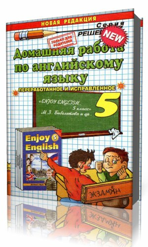 гдз по английскому 6 класс биболетова учебник