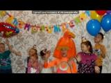 «день рожд. Арслана» под музыку КОШКИ поздравляют с ДНЕМ РОЖДЕНИЯ. Мяуканье. - Пение кошек. Picrolla