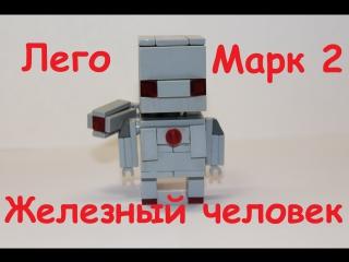Лего Железный Человек сборка