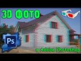 Как сделать анаглифное 3D фото в фотошопе / The anaglyph 3D photo in photoshop