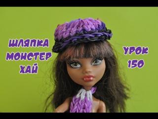 ❤Шляпка (шапка). Одежда из резинок для кукол Барби и Монстер Хай. Как плести. Урок №150❤