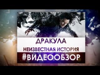 Dracula: Untold (Дракула: Неизвестная история) - Видео Обзор Фильма! - Самый лучший Дракула!