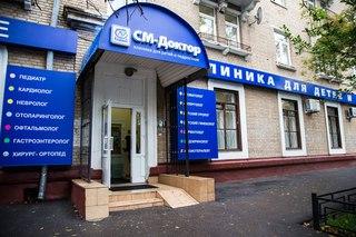 «СМ-Доктор» клиника для детей и подростков (м