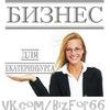 Бизнес - Екатеринбургу