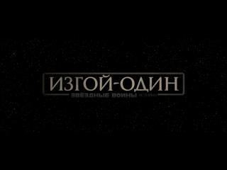 RUS Звездные Войны: Изгой-Один. Официальный тизер-трейлер #1 (дублированный)