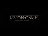 [RUS] Звездные Войны: Изгой-Один. Официальный тизер-трейлер #1 (дублированный)
