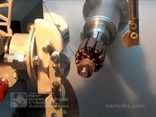 Станок для автоматической намотки якорей