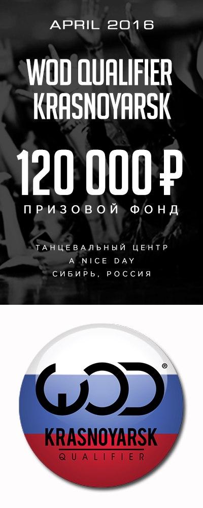 Афиша Красноярск World of Dance Мировой танцевальный чемпионат