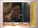 Mecha-Mecha Iketeru! #153 (2000.09.09) - Quiz Hamaguchi Curious 5, Tutankhamen of the room 8
