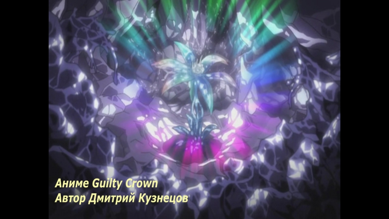 AMV Guilty Crown / Корона Вины (You Are The Only One)