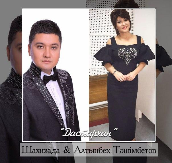 Шахизада & Алтынбек Тәшімбетов - Дастархан (2016)