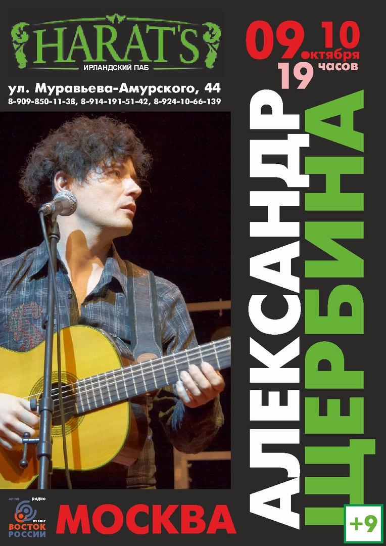 Афиша Хабаровск Александр Щербина (Москва) концерт в Хабаровске