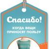 «Спасибо!» Гороховая,50/Чкаловский, 5/8 линия,55