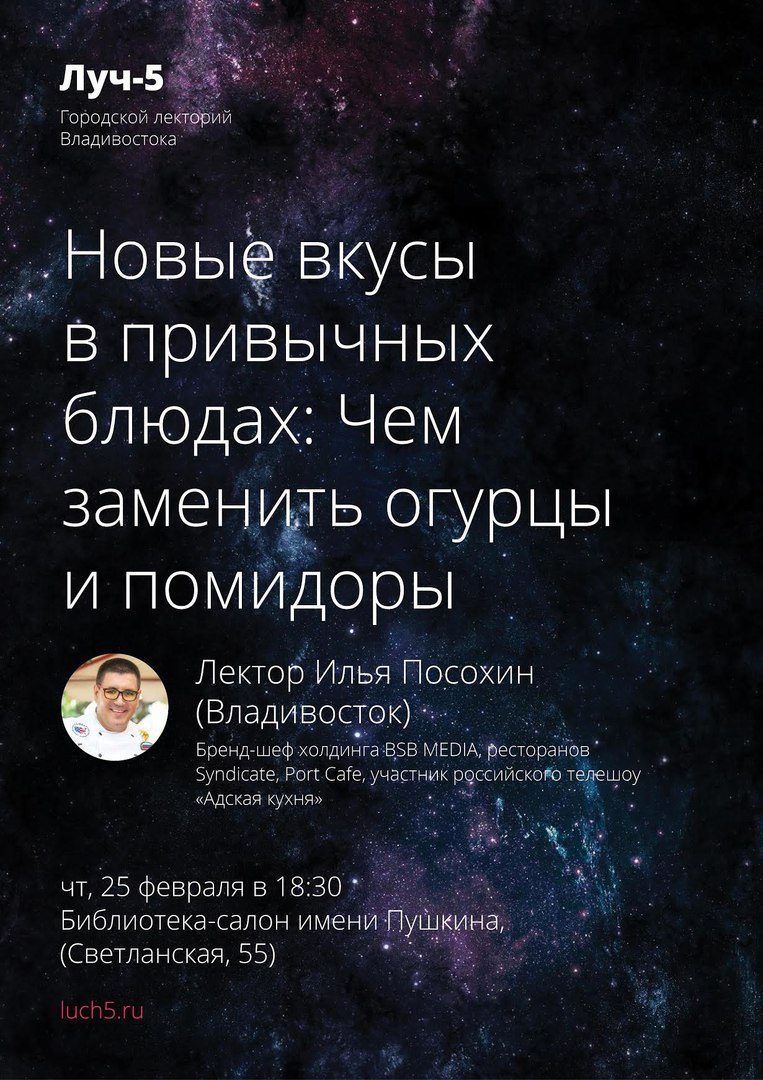 Афиша Владивосток Новые вкусы в привычных блюдах