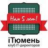 Клуб ИТ-директоров Тюменского региона iTyumen