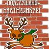Подслушано | Типичный Екатеринбург