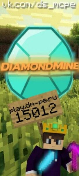 Сегодня мы покажем Вам сервер - DiamondMine!