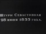 Оборона Севастополя. 1911 г.