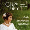Центр эстетики Carpe Diem