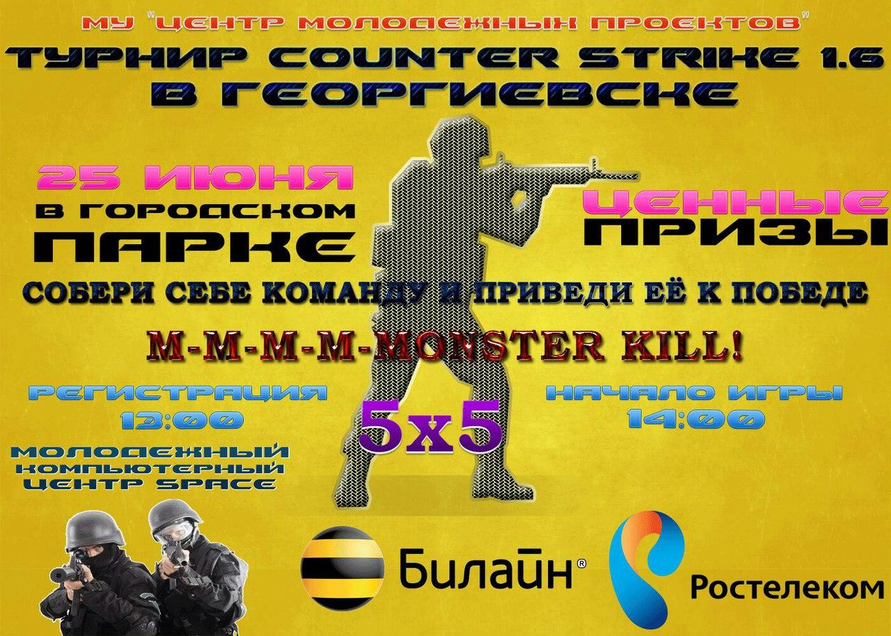 Открытый кибертурнир Counter-Strike