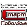 """Сервисный центр """"Старт Поволжье"""""""