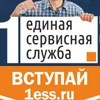 Первая единая сервисная служба 1ess.ru