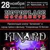 2015.11.28 KINARD: презентация клипа в MOTOPLACE