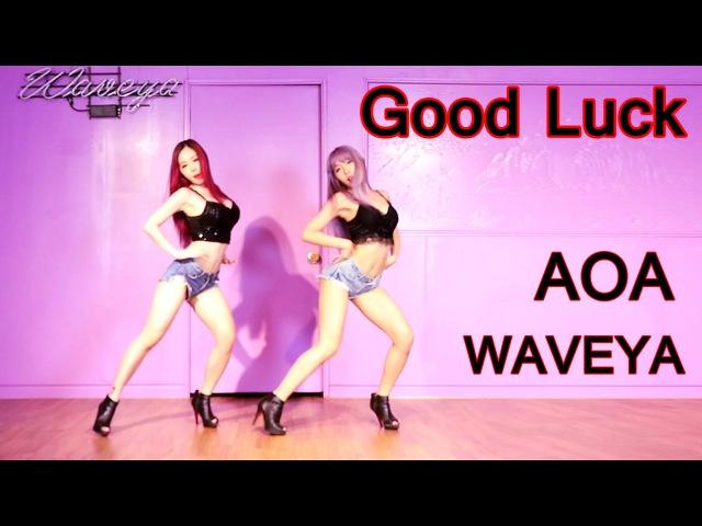 AOA(에이오에이) _ Good Luck(굿럭) cover dance WAVEYA(웨이브야)
