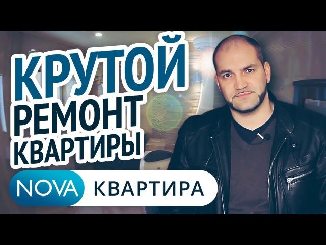Ремонт квартиры Крутой ремонт квартиры НоваКвартира